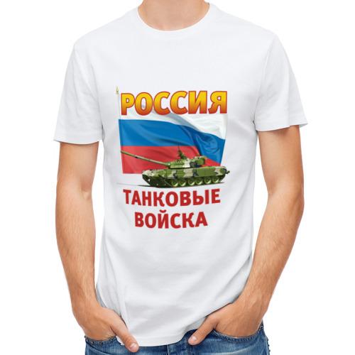 """Мужская футболка синтетическая """"Танковые Т90"""" - 1"""