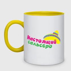 Настоящий сальсеро (5) - интернет магазин Futbolkaa.ru