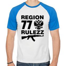 Регион 77 рулит (Москва)