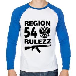 Регион 54 рулит (Новосибирская обл)
