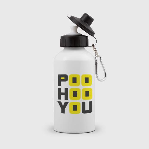 Бутылка спортивная  Фото 01, Poo hoo you (5)