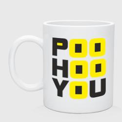 Poo hoo you (5)