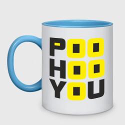 Poo hoo you (5) - интернет магазин Futbolkaa.ru