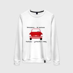 Автомобиль - не роскошь
