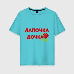 Лапочка-дочка (2)