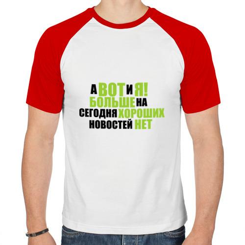 Мужская футболка реглан  Фото 01, А вот и я (больше новостей нет)