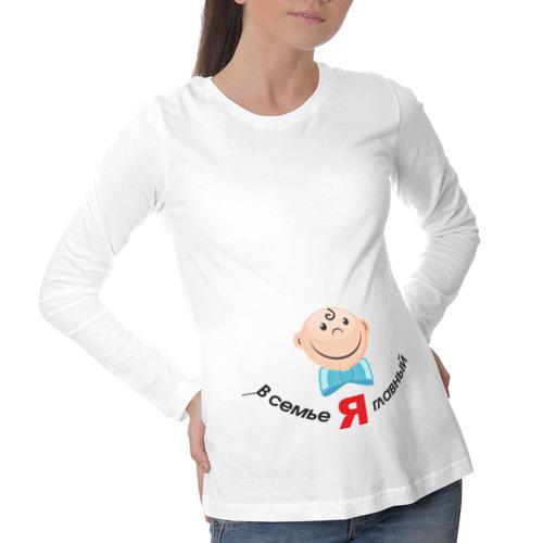 Лонгслив для беременных хлопок Я главный