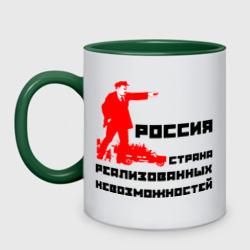 Россия(Ленин)