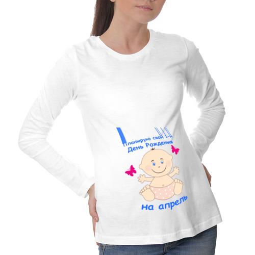 """Футболка для беременных с длинным рукавом """"Планирую свой 1-й день рождения на апрель"""" - 1"""
