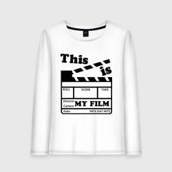 Мой фильм