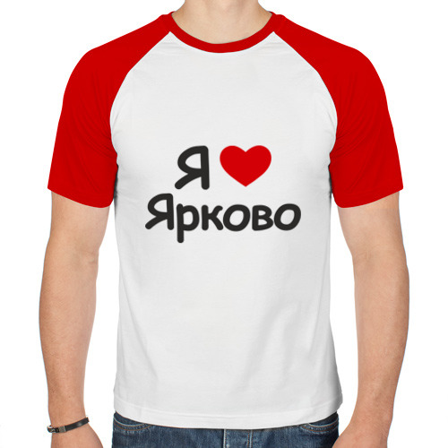 Мужская футболка реглан  Фото 01, Я люблю Ярково