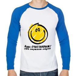 Будь счастливым! (Be happy!)