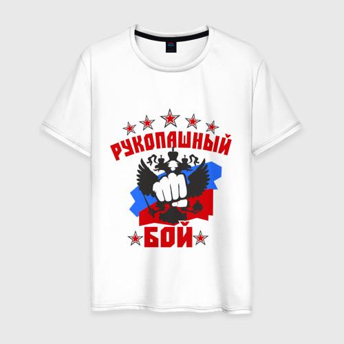 Мужская футболка хлопок Рукопашный бой