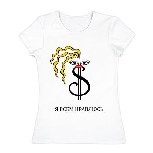 Женская футболка хлопок  Фото 01, Я всем нравлюсь (жен)