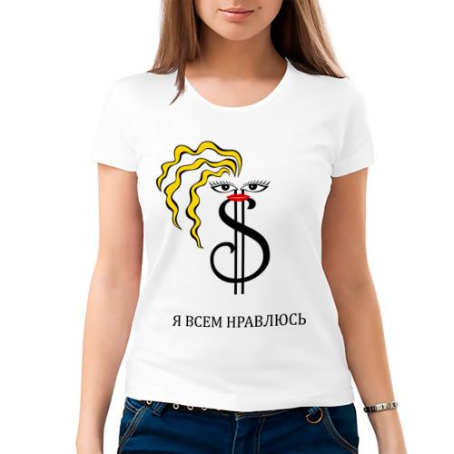 Женская футболка хлопок  Фото 03, Я всем нравлюсь (жен)