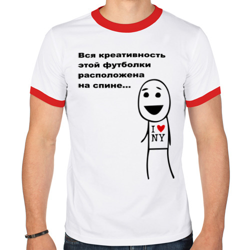 Мужская футболка рингер  Фото 01, Вся креативность