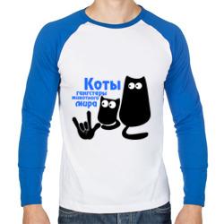 Коты - гангстеры
