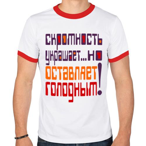Мужская футболка рингер  Фото 01, скромность украшает
