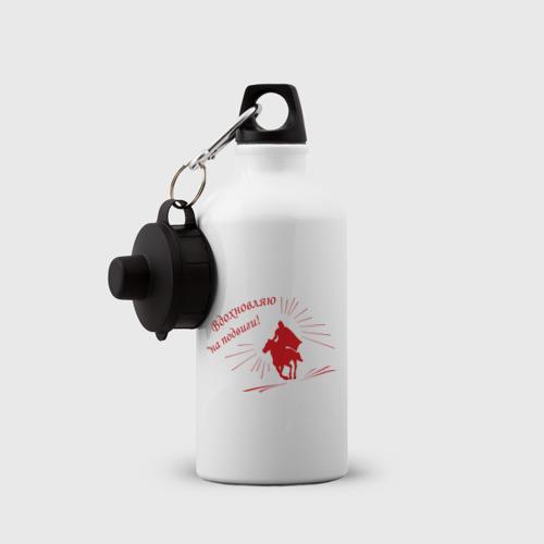 Бутылка спортивная  Фото 03, Вдохновляю на подвиги!