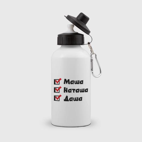 Список Маша Наташа Даша