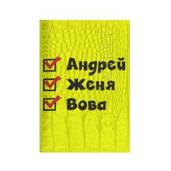 Список Андрей Вова Женя