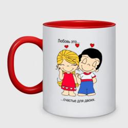 Любовь счастье двоих