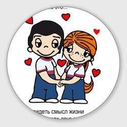 Любовь - это видеть смысл (4)
