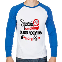 бросай smoking