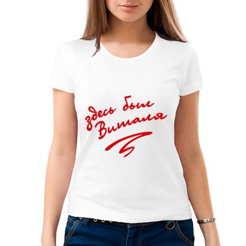 Женская футболка хлопок  Фото 03, Здесь был Виталя