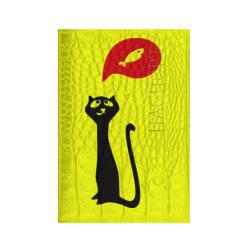 Кот и мечта (2)