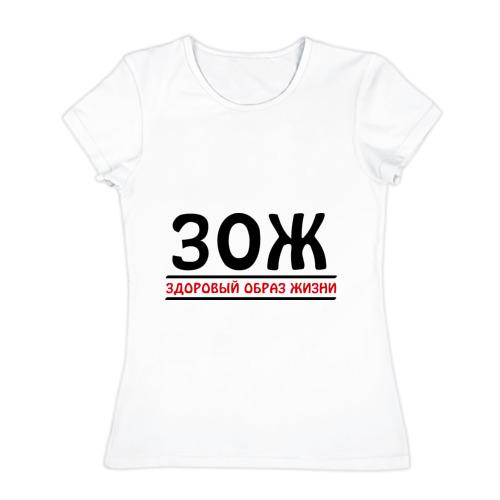 Женская футболка хлопок Здоровый образ жизни (ЗОЖ)
