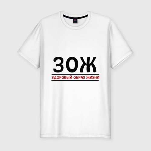 Мужская футболка премиум Здоровый образ жизни (ЗОЖ)