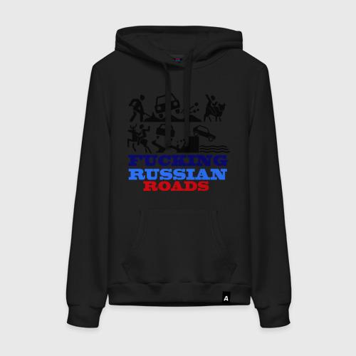 FUCKING RUSSIAN ROADS
