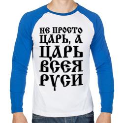 Не просто Царь, а Царь всея Руси