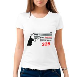 Валера против 228