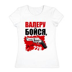 Красный Валера