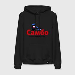 Самбо наука