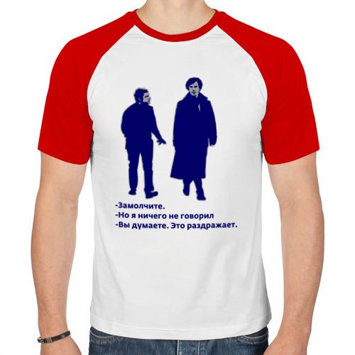 Мужская футболка реглан  Фото 01, Шерлок замолчите