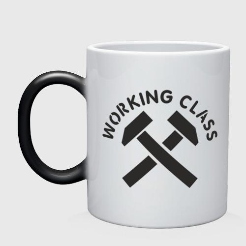 Working class (рабочий класс)