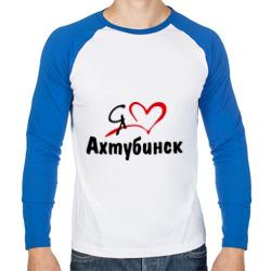 Я люблю Ахтубинск