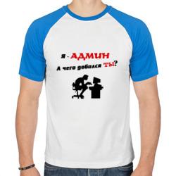 Я - Админ