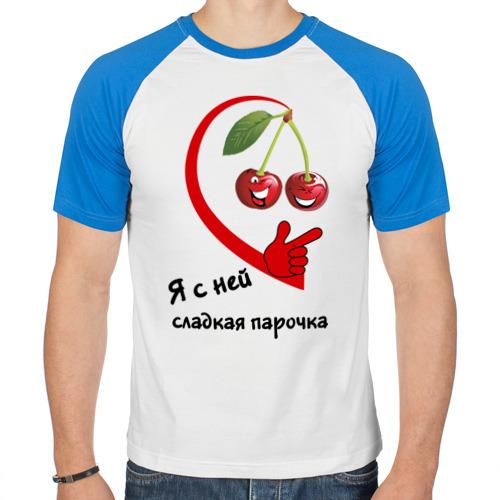 """Мужская футболка-реглан """"Я с ней - сладкая парочка"""" - 1"""