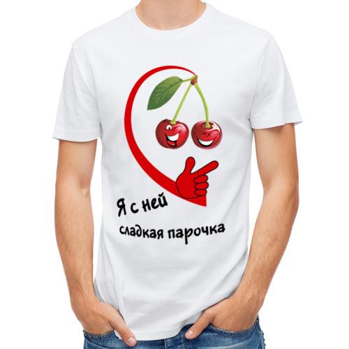 """Мужская футболка синтетическая """"Я с ней - сладкая парочка"""" - 1"""