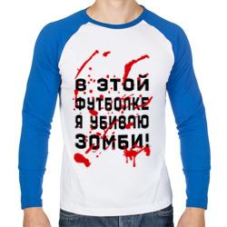 В этой футболке я убиваю зомби!