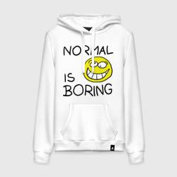 Normal is boring (Обыденность это скучно)