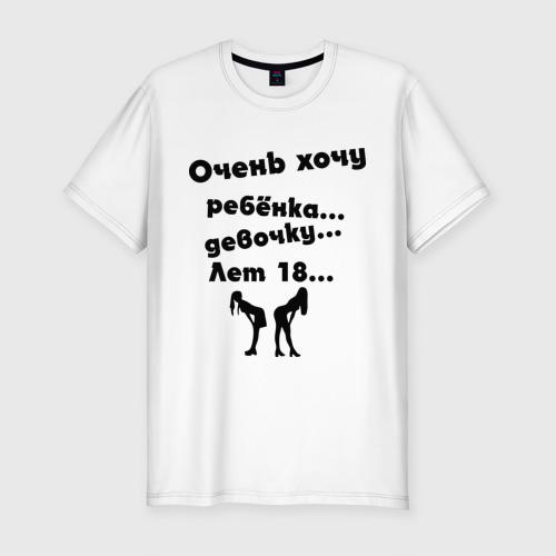 Мужская футболка премиум  Фото 01, очень хочу ребенка девочку лет 18