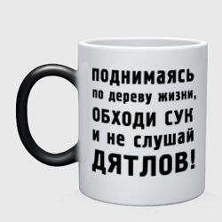 Не слушай дятлов - интернет магазин Futbolkaa.ru