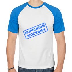 коренной москвич