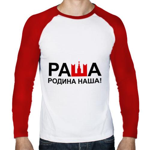 Мужской лонгслив реглан  Фото 01, Наша Раша логотип