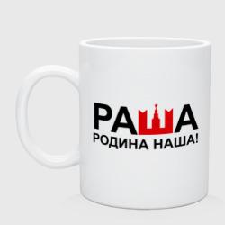 Наша Раша логотип